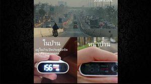 สาวพระราม 2 โพสต์เรื่องมลพิษจากใจ อยู่ในบ้านใช่ว่าจะรอดค่า PM2.5 สูงพอกับนอกบ้าน !!