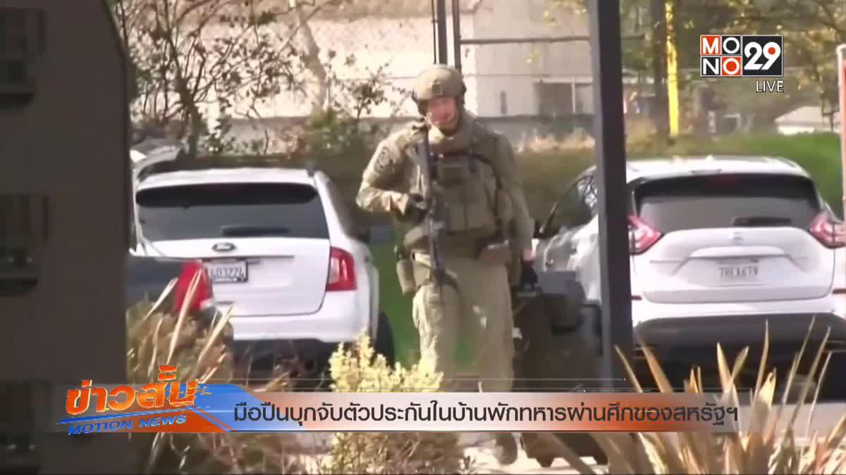 มือปืนบุกจับตัวประกันในบ้านพักทหารผ่านศึกของสหรัฐฯ