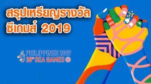 สรุปเหรียญซีเกมส์ 2019 วันที่ 8 ธันวาคม 2562