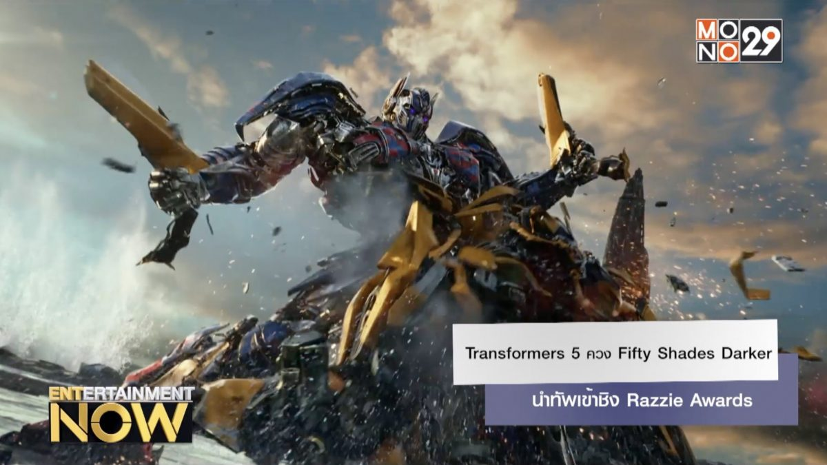 Transformers 5 ควง Fifty Shades Darker นำทัพเข้าชิง Razzie Awards