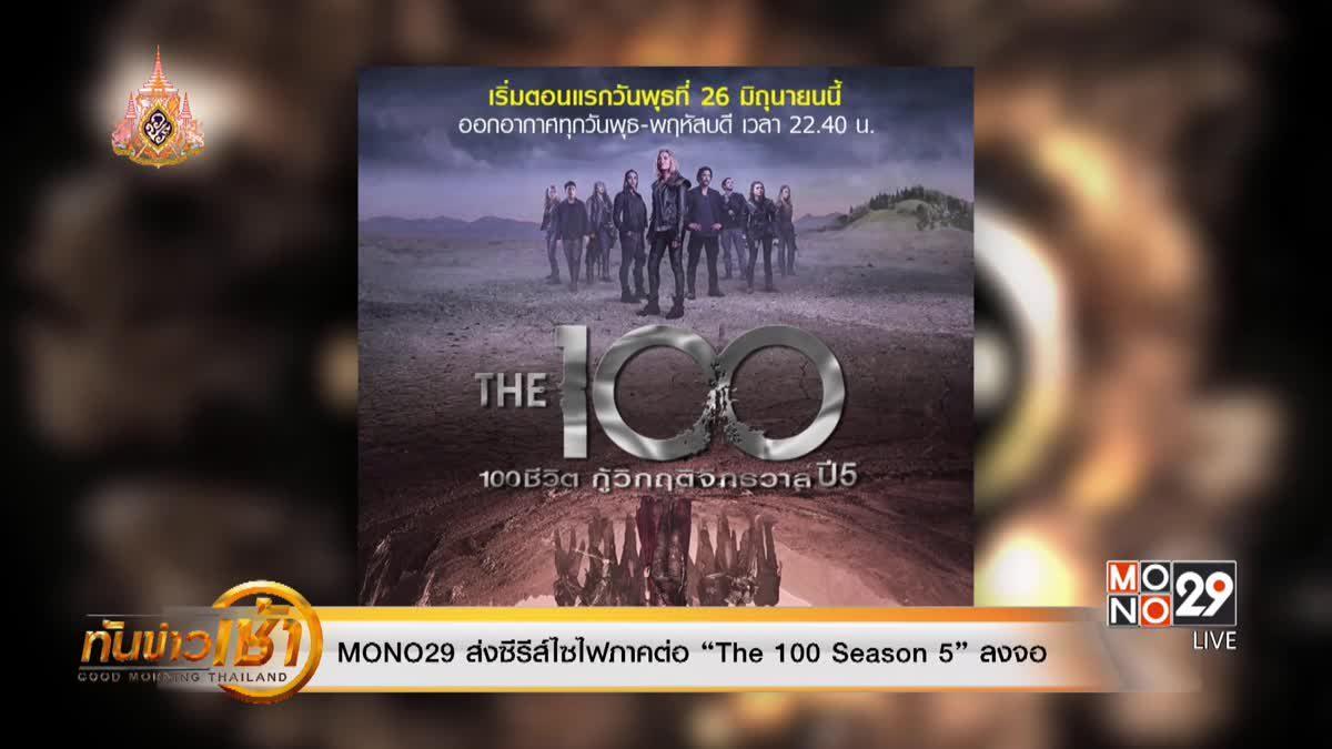 "MONO29 ส่งซีรีส์ไซไฟภาคต่อ ""The 100 Season 5"" ลงจอ"