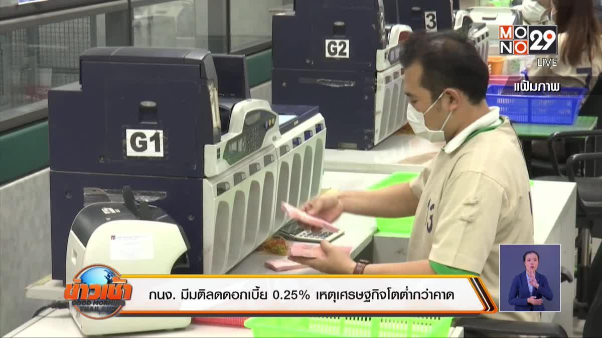 กนง. มีมติลดดอกเบี้ย 0.25% เหตุเศรษฐกิจโตต่ำกว่าคาด