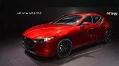 Mazda ยืนยันยังไม่มีแผนการผลิต New Mazdaspeed3 ในเร็ววันนี้