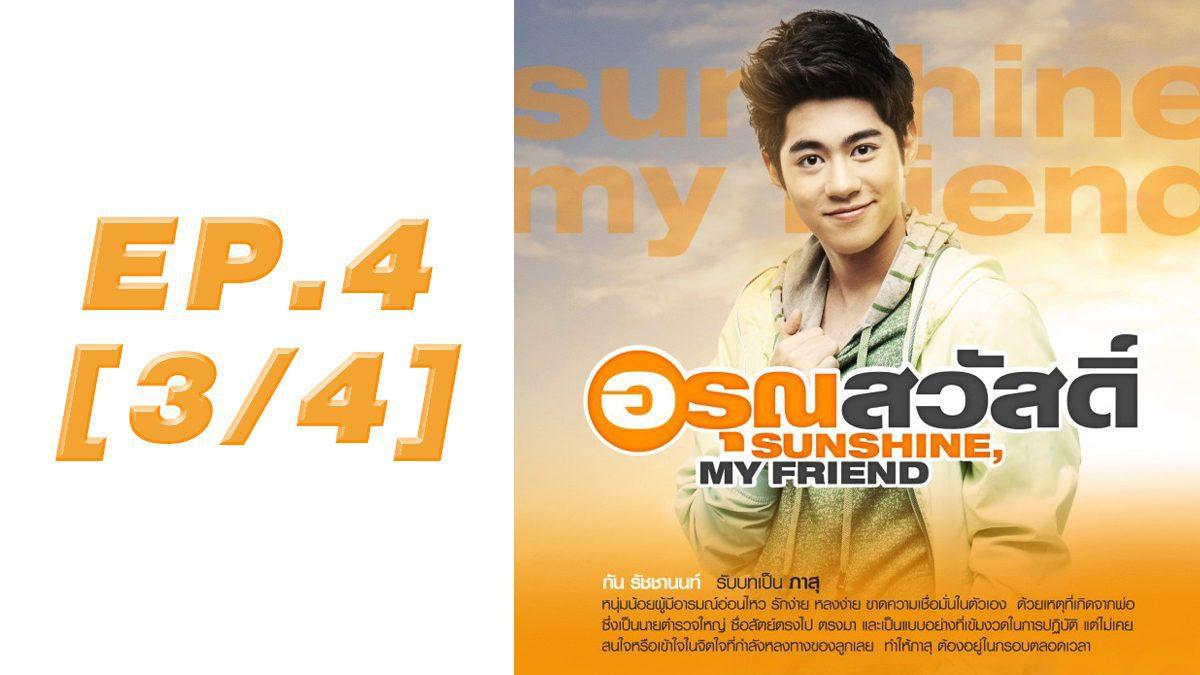 อรุณสวัสดิ์ Sunshine My Friend EP.4 [3/4]