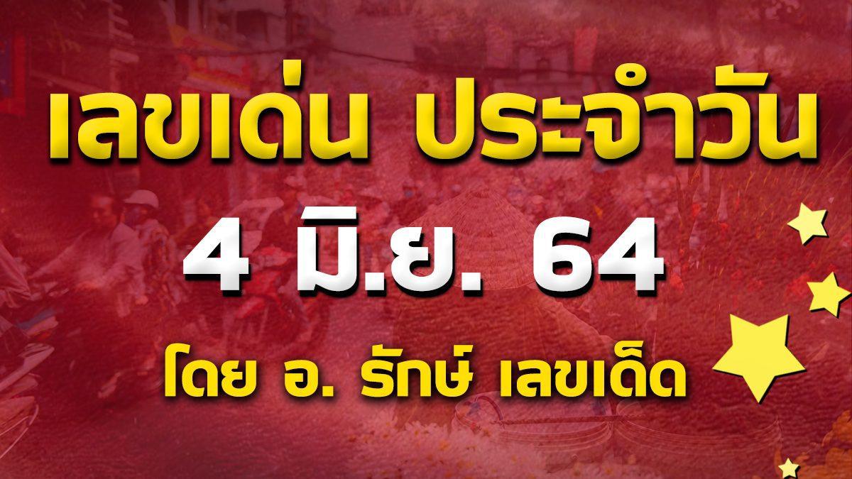 เลขเด่นประจำวันที่ 4 มิ.ย. 64 กับ อ.รักษ์ เลขเด็ด