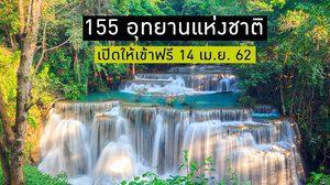 155 อุทยานไทยทั่วประเทศ เปิดให้เข้าฟรี วันครอบครัว 14 เม.ย.