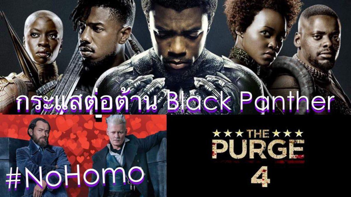 คุยข่าวหนัง กระแสต่อต้าน Black Panther