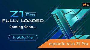 หลุดสเปค vivo Z1 Pro ใช้ CPU Snap 712 กล้องหน้า 32MP แบต 5000mAh