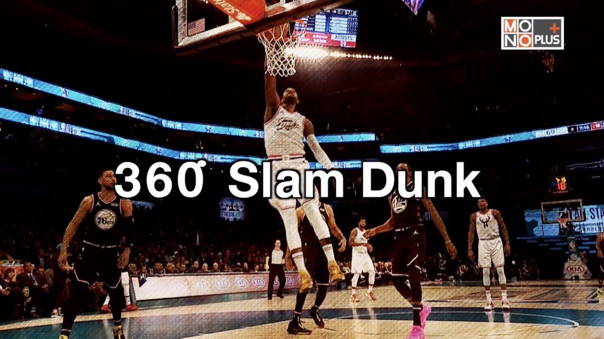 360ํ Slam Dunk