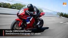 Honda CBR650RR โฉมใหม่ จัดหนักด้วยพละกำลังสูงสุด 121 แรงม้า