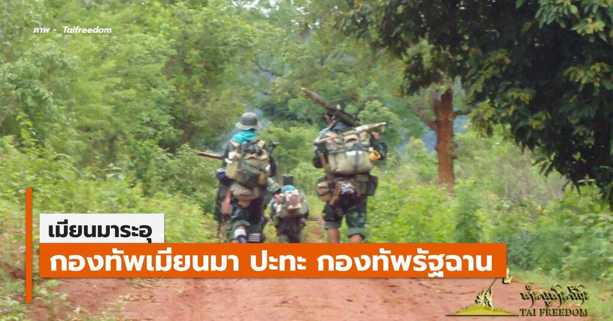 กองทัพเมียนมา เปิดฉากสู้รบกับกองทัพรัฐฉาน