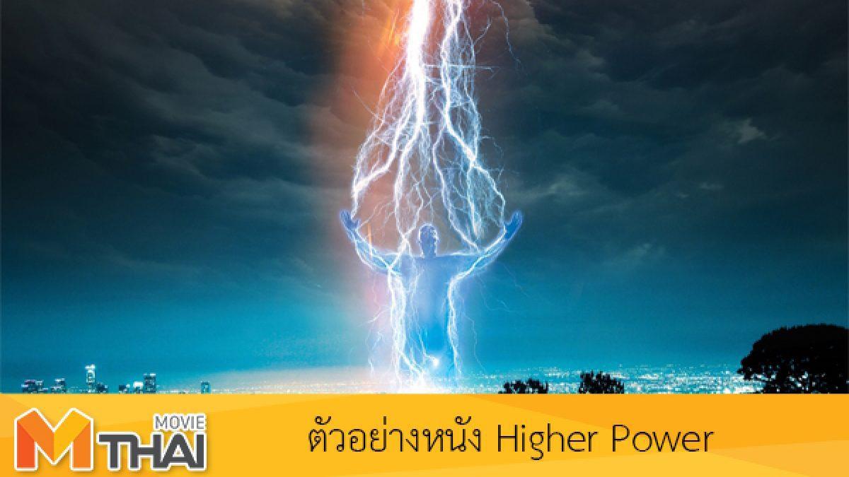 ตัวอย่างหนัง Higher Power มนุษย์พลังฟ้าผ่า