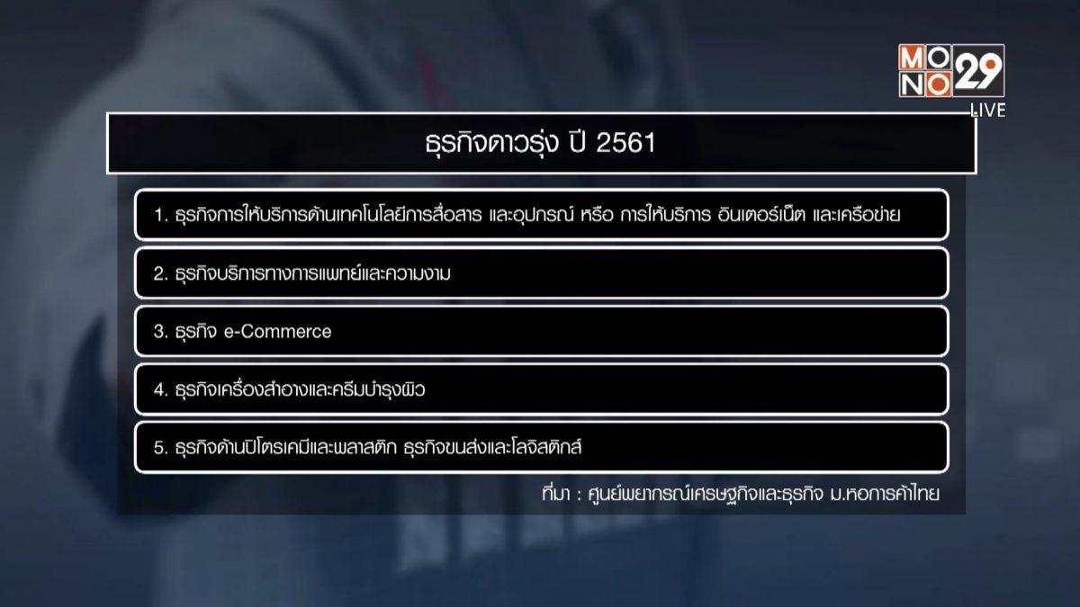 หอการค้าไทย เผย 10 ธุรกิจดาวรุ่ง-ดาวร่วง ปี 2561