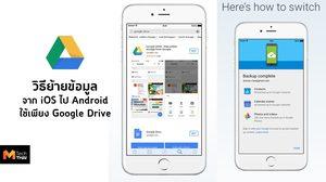 วิธีย้ายข้อมูลจากอุปกรณ์ iOS ไปสู่ Android ง่ายๆ เพียงไม่กี่ขั้นตอน