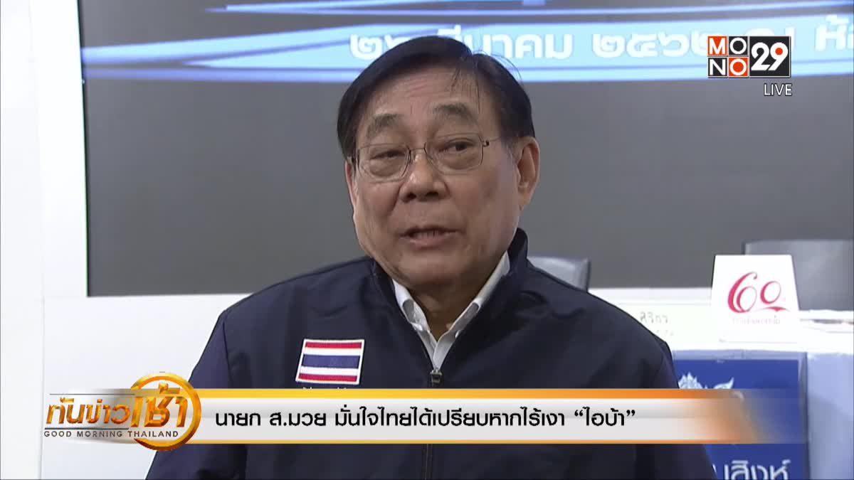 """นายก ส.มวย มั่นใจไทยได้เปรียบหากไร้เงา """"ไอบ้า"""""""