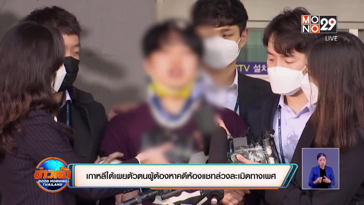 เกาหลีใต้เผยตัวตนผู้ต้องหาคดีห้องแชทล่วงละเมิดทางเพศ