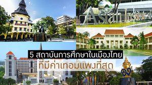 5 สถาบันการศึกษาในเมืองไทย ที่มีค่าเทอมแพงที่สุด