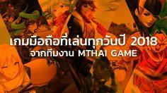 10 อันดับ เกมมือถือ ที่เล่นทุกวัน ในปี 2018 จากทีมงาน MTHAI GAME มีเกมอะไรบ้าง