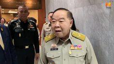 บิ๊กป้อมให้ สมยศ พิจารณาตัวเอง หลังผลงานทีมชาติไทยห่วย