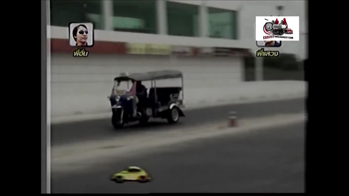 รถตุ๊กตุ๊กเกียร์ออโต้