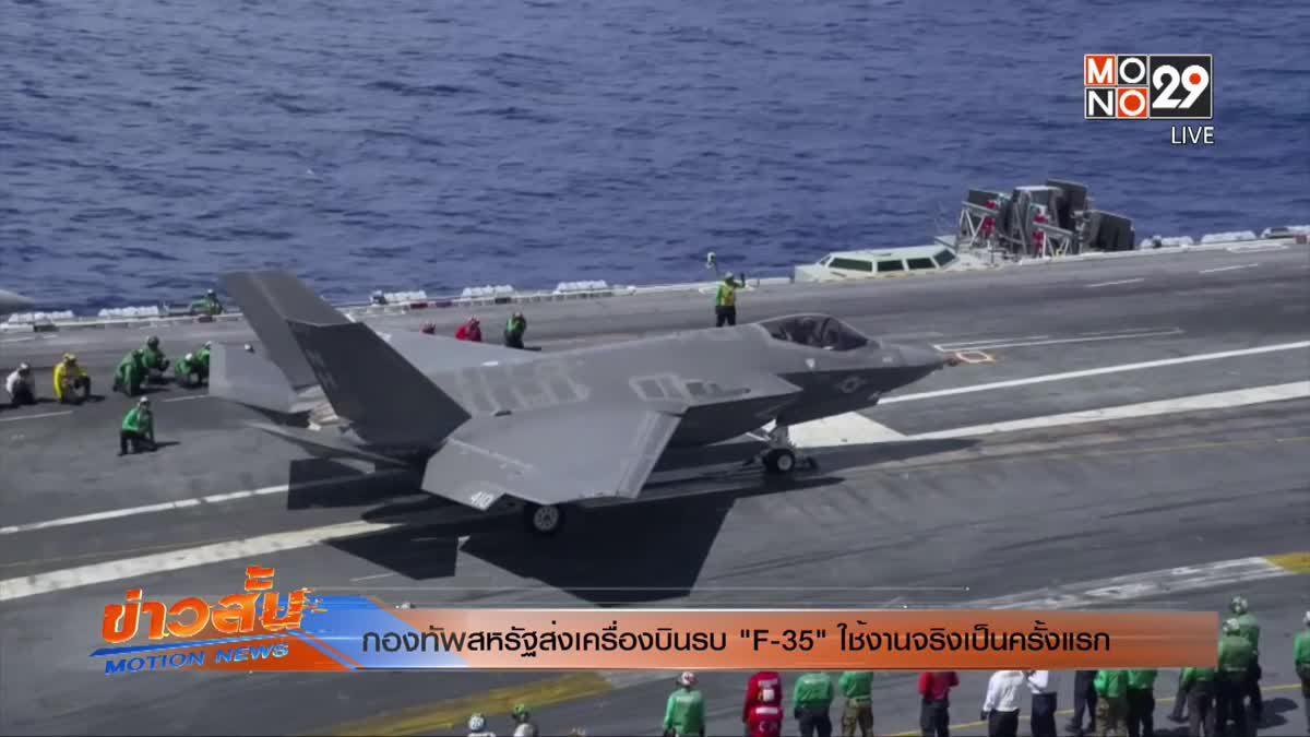 """กองทัพสหรัฐส่งเครื่องบินรบ """"F-35"""" ใช้งานจริงเป็นครั้งแรก"""
