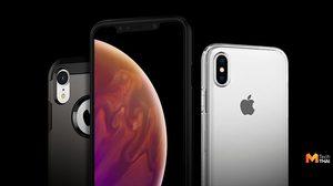 รีบเกิน บริษัทเคส เตรียมวางขายเคสและฟิลม์ของ iPhone Xs และ Xs Max แล้ว