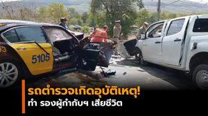 สลด! รองผู้การฯ พิษณุโลกเสียชีวิต หลังรถที่นั่งชนเข้ากับรถกระบะ