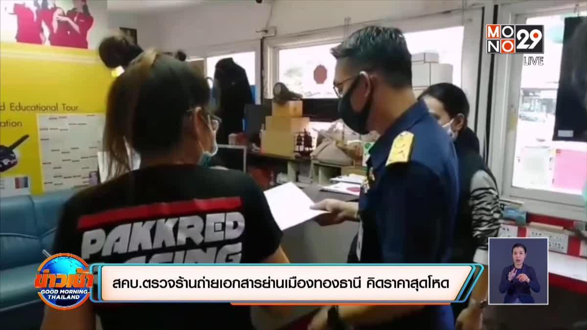สคบ.ตรวจร้านถ่ายเอกสารย่านเมืองทองธานี คิดราคาสุดโหด