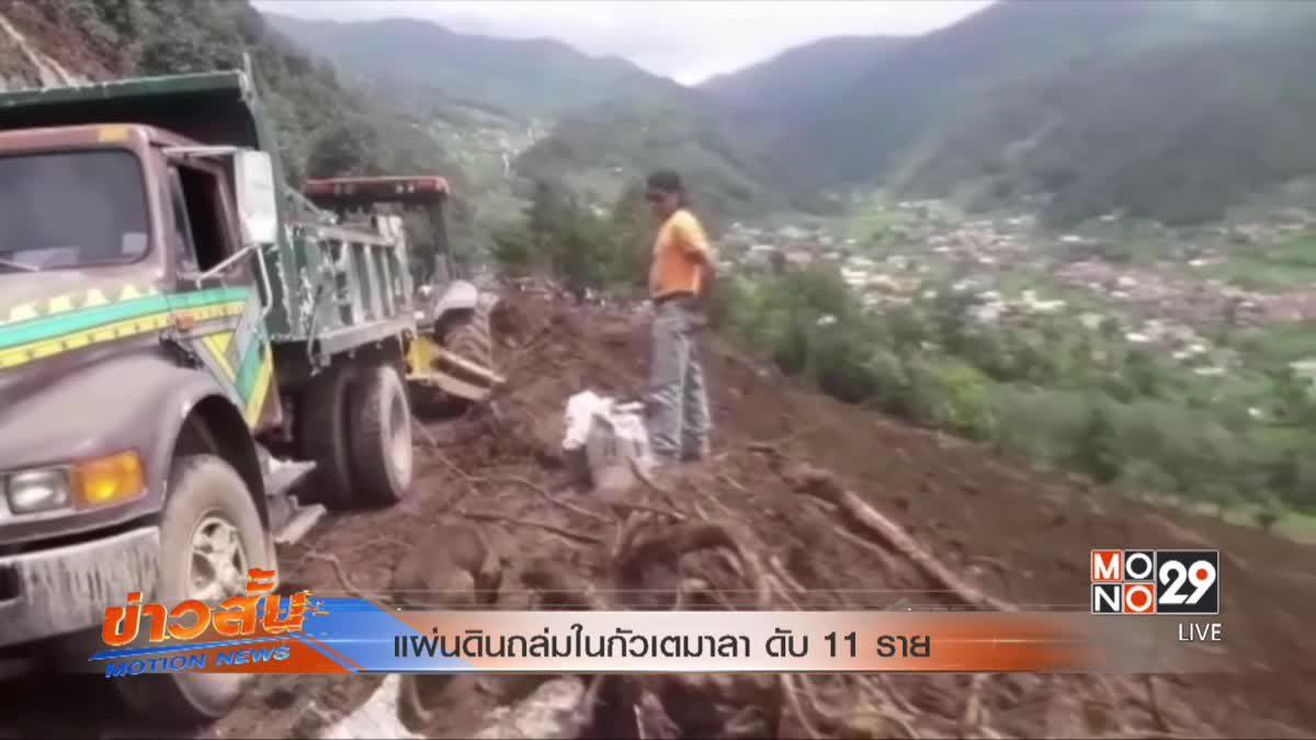 แผ่นดินถล่มในกัวเตมาลา ดับ 11 ราย
