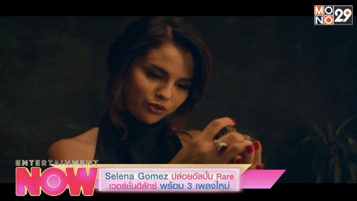 Selena Gomez ปล่อยอัลบั้ม Rare เวอร์ชั่นดีลักซ์ พร้อม 3 เพลงใหม่