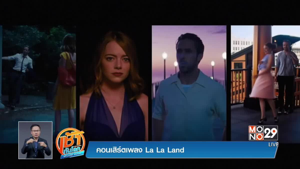 คอนเสิร์ตเพลง La La Land