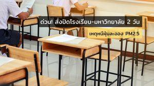 สั่งปิดโรงเรียน-มหาวิทยาลัย 2 วัน หนีฝุ่น PM2.5