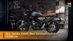 New Yamaha XSR155 สีใหม่! โดดเด่นอย่างมีสไตล์ 91,500 บาท