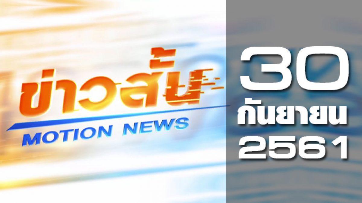 ข่าวสั้น Motion News Break 1 30-09-61