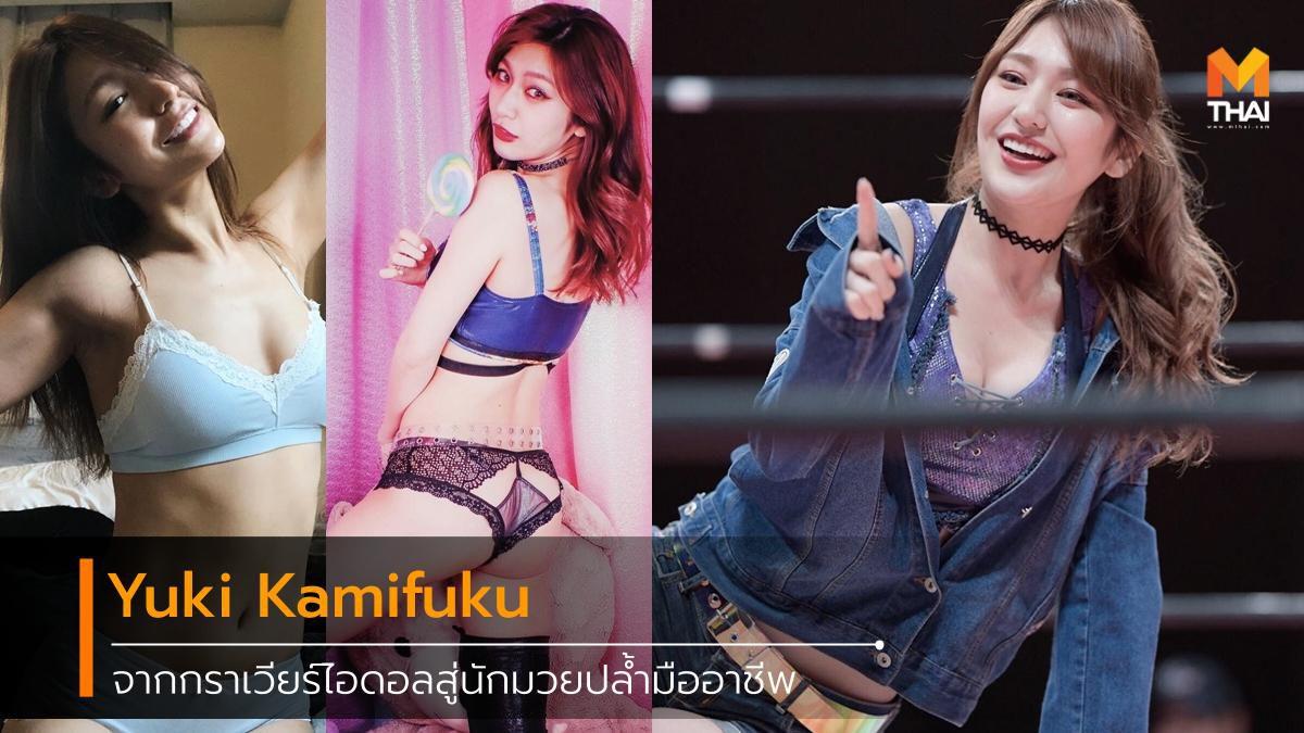 Yuki Kamifuku จากนางแบบกราเวียร์สู่นักมวยปล้ำที่เซ็กซี่ที่สุดในญี่ปุ่น