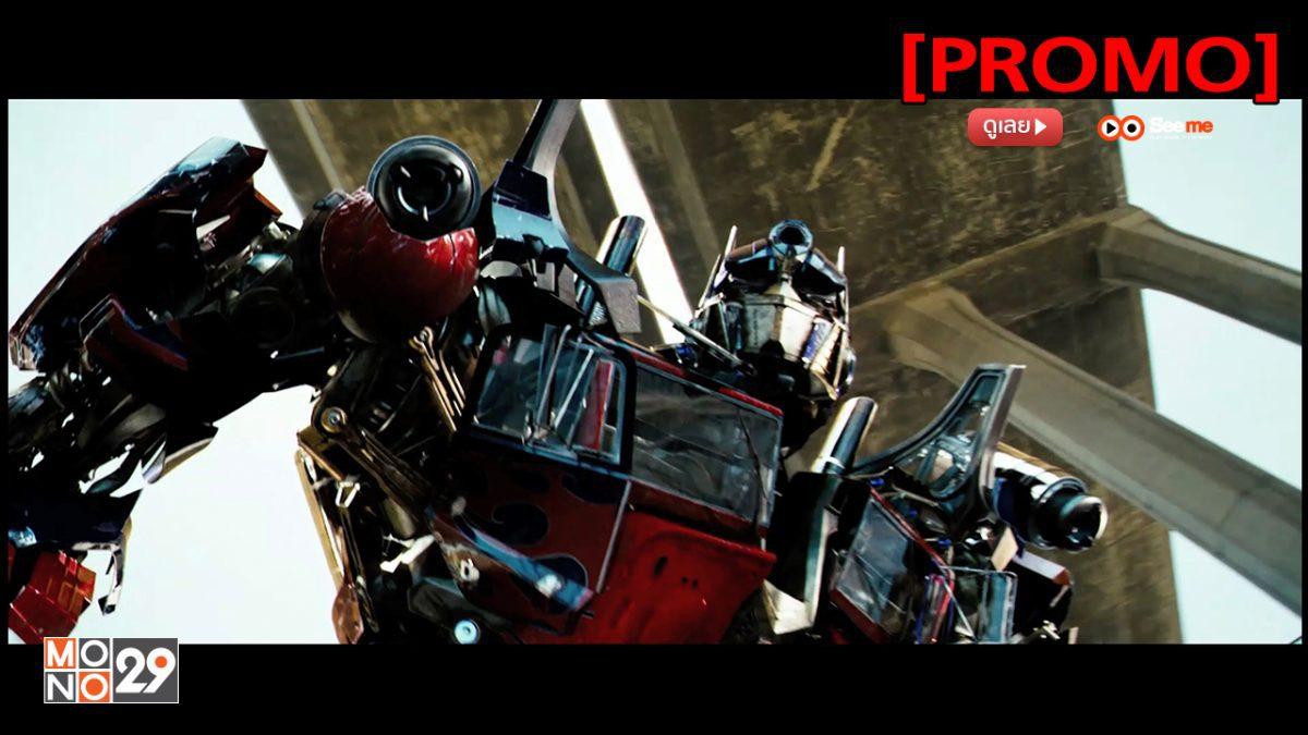 Transformers มหาวิบัติจักรกลสังหารถล่มจักรวาล [PROMO]