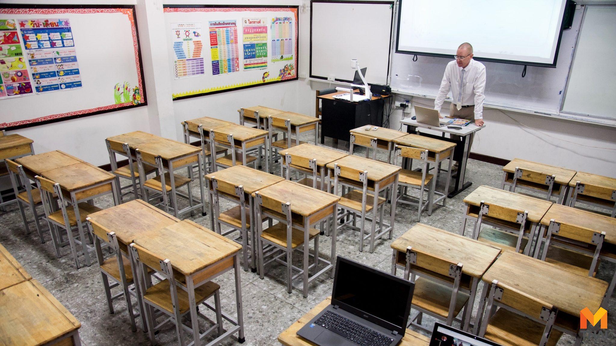 โรงเรียนราชวินิต ทดสอบระบบเรียนออนไลน์วันแรก