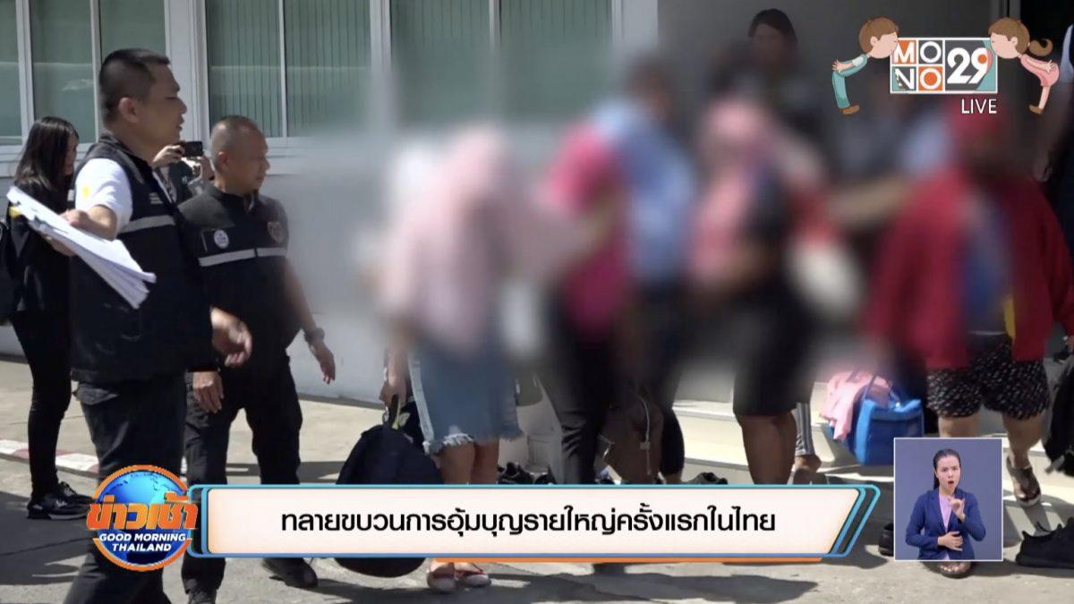 ทลายขบวนการอุ้มบุญรายใหญ่ครั้งแรกในไทย