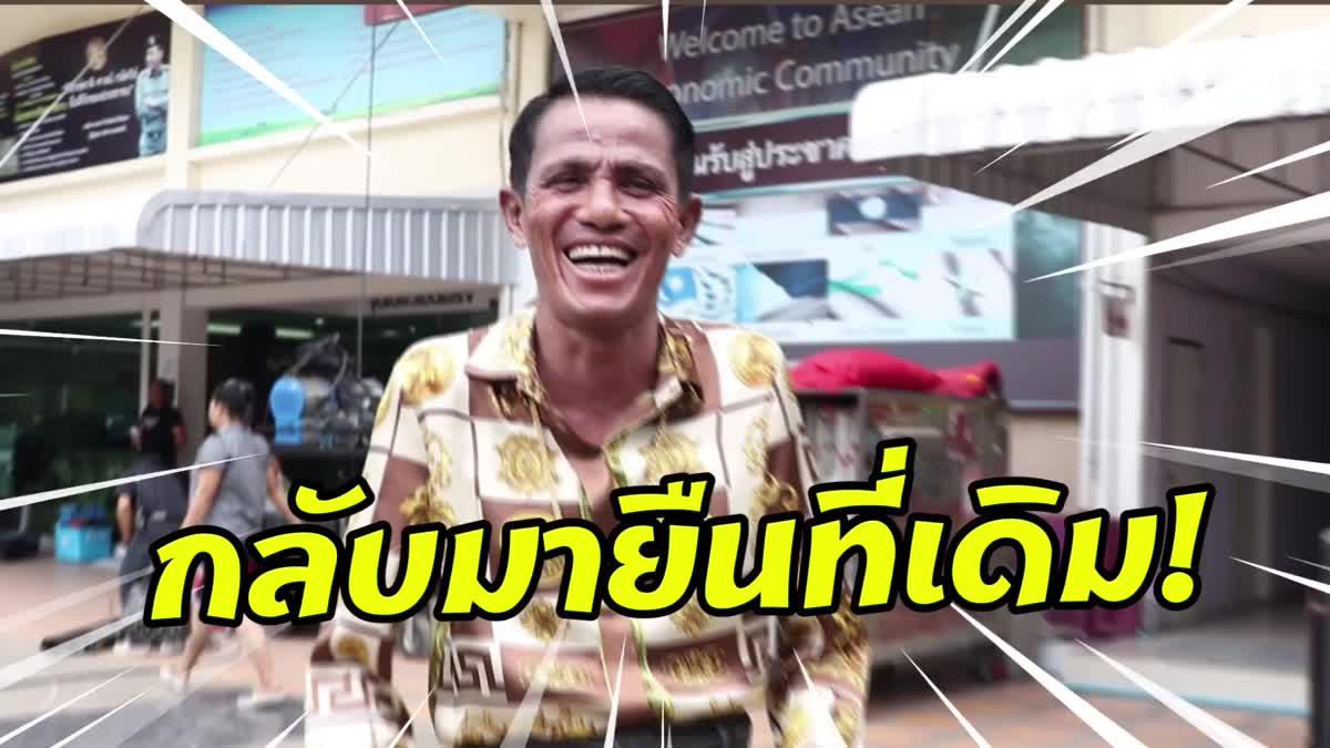 มามอบตัว หรือ มาถ่ายหนัง!? โรเบิร์ต สายควัน จัดเต็มยิงมุกกับน้าค่อมรัว ๆ ใน Thailand Only