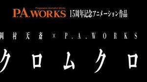 P.A. Works ฉลองครบรอบ 15 ปี เปิดตัวอนิเมะ Kuromukuro รอฉายปี 2016