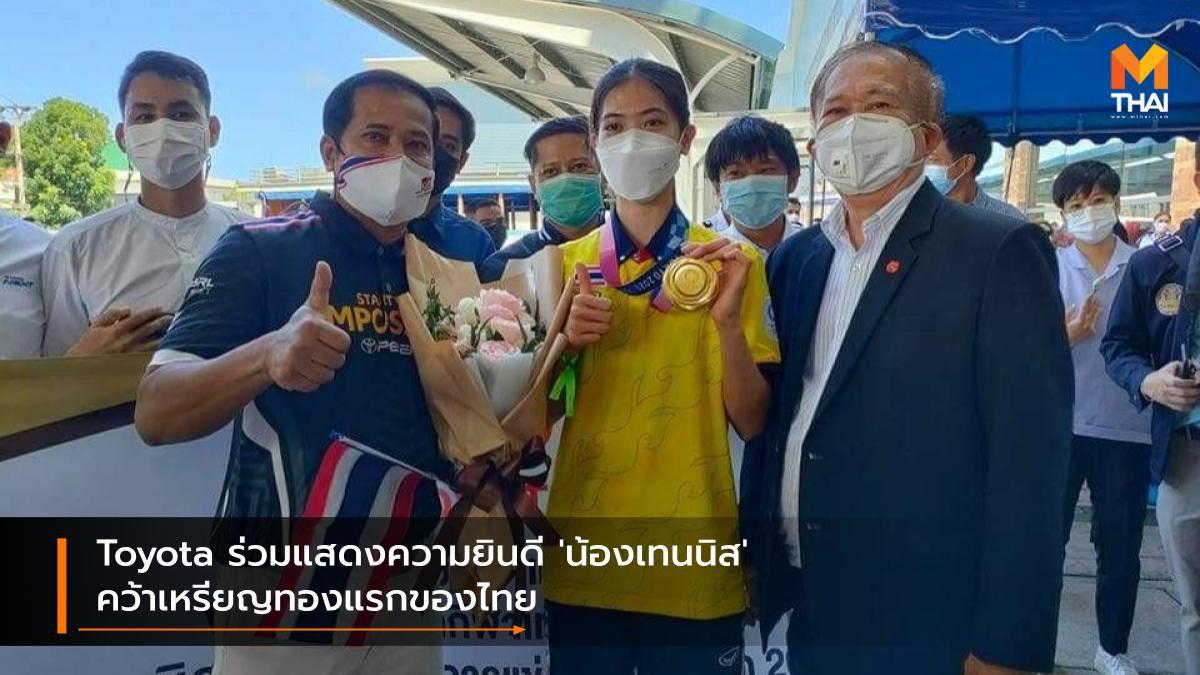 Toyota ร่วมแสดงความยินดี 'น้องเทนนิส' คว้าเหรียญทองแรกของไทย