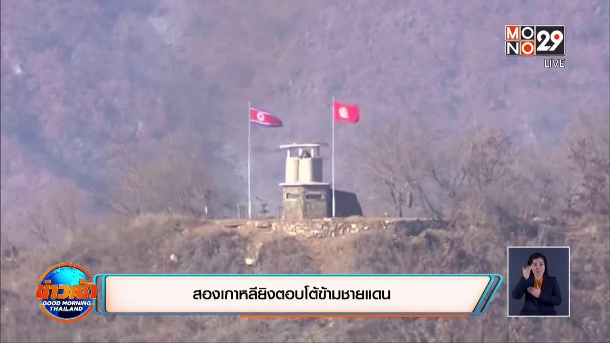 สองเกาหลียิงตอบโต้ข้ามชายแดน