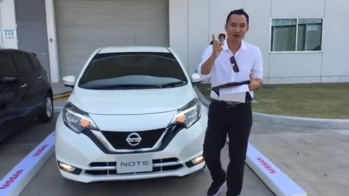 [Live] รีวิว All-new Nissan Note ณ โรงงานนิสัน ไลฟ์สดหลังจากทดลองขับ