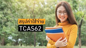 สรุปค่าใช้จ่าย TCAS 62 ทั้ง 5 รอบ