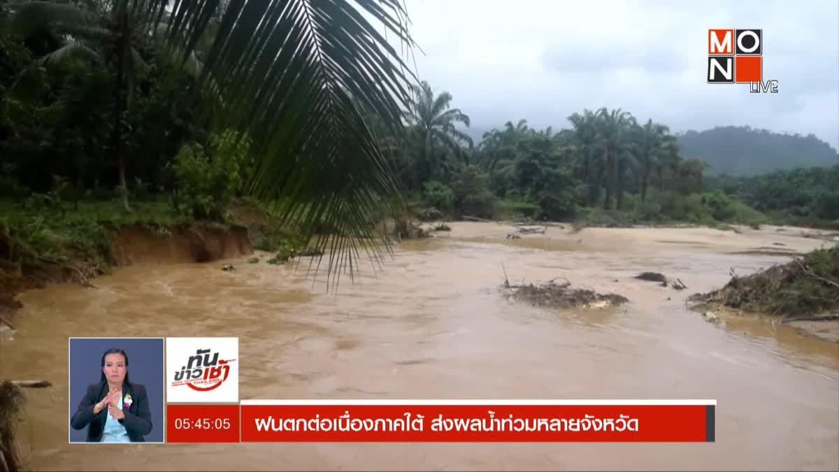 ฝนตกต่อเนื่องภาคใต้ ส่งผลน้ำท่วมหลายจังหวัด