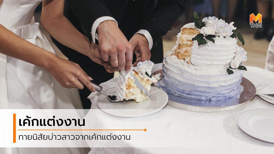 ทายนิสัยเจ้าบ่าว เจ้าสาว จากการเลือก เค้กแต่งงาน