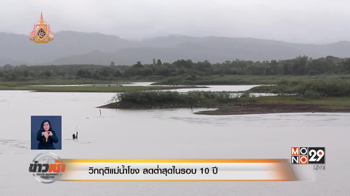 วิกฤติแม่น้ำโขง ลดต่ำสุดในรอบ 10 ปี