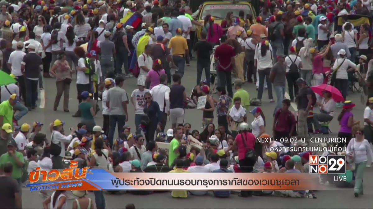 ผู้ประท้วงปิดถนนรอบกรุงการากัสของเวเนซุเอลา