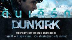 ดูพร้อมกันเที่ยงคืนคืนนี้!! ถ่ายทอดสดงานพรีเมียร์ Dunkirk ยิงตรงจากลอนดอน