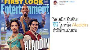 วิล สมิธ ยืนยัน!! จีนี ในหนัง Aladdin ตัวสีฟ้าแน่นอน